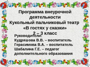 Программа внеурочной деятельности Кукольный пальчиковый театр «В гостях у ска