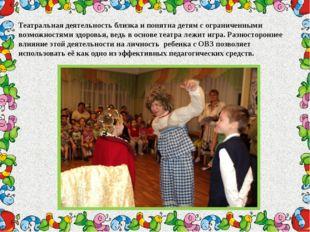 Театральная деятельность близка и понятна детям с ограниченными возможностям