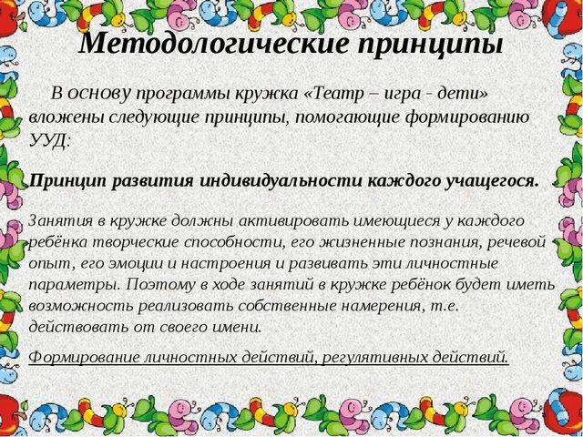 Методологические принципы В основу программы кружка «Театр – игра - дети» вло...