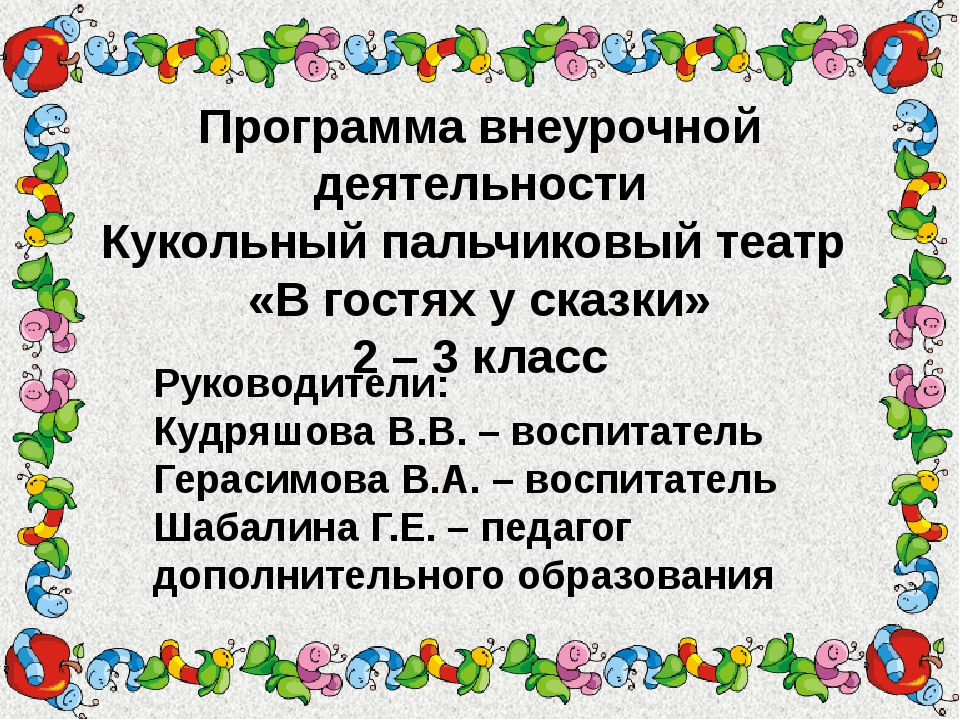 Программа внеурочной деятельности Кукольный пальчиковый театр «В гостях у ска...