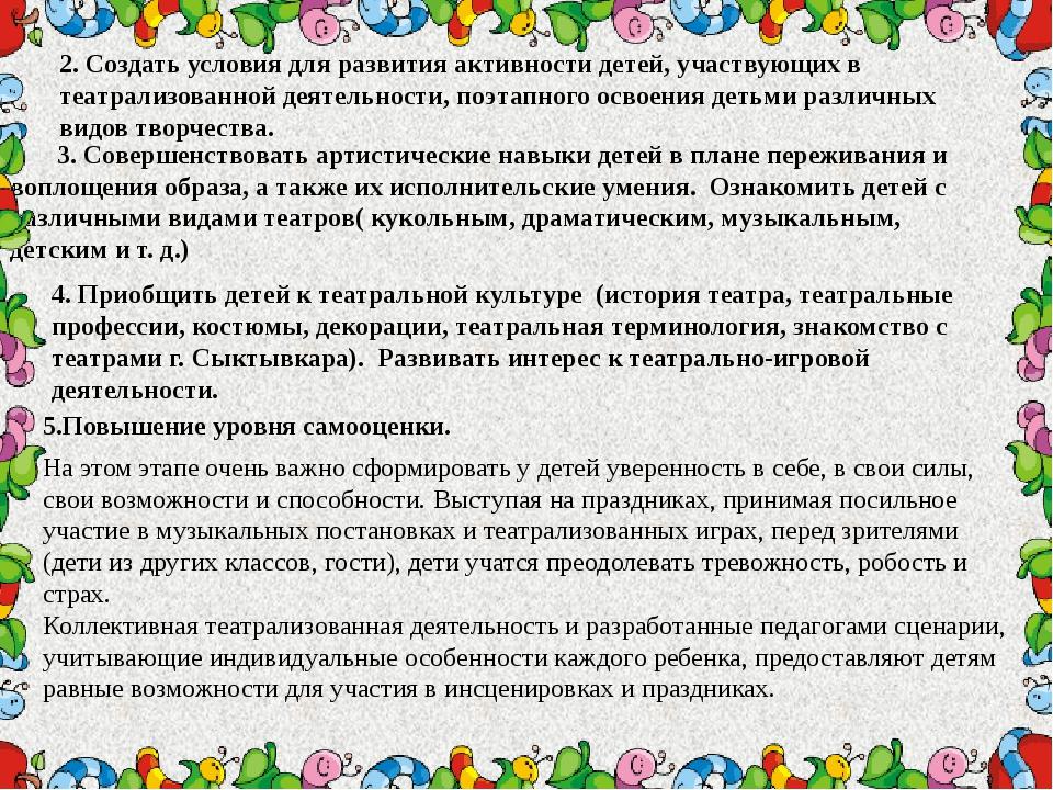 2. Создать условия для развития активности детей, участвующих в театрализован...