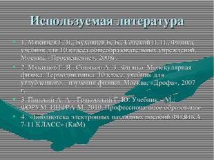 Используемая литература 1. Мякишев Г. Я., Буховцев Б. Б., Сотский Н. Н., Физи