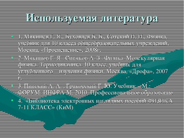 Используемая литература 1. Мякишев Г. Я., Буховцев Б. Б., Сотский Н. Н., Физи...