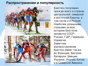 Спринт Спринт — вид биатлонной гонки на 10 км для мужчин и юниоров, на 7,5 к