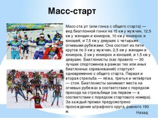 Российские чемпионы - Зайцева Ольга - Ишмуратова Светлана - Устюгов Евгений