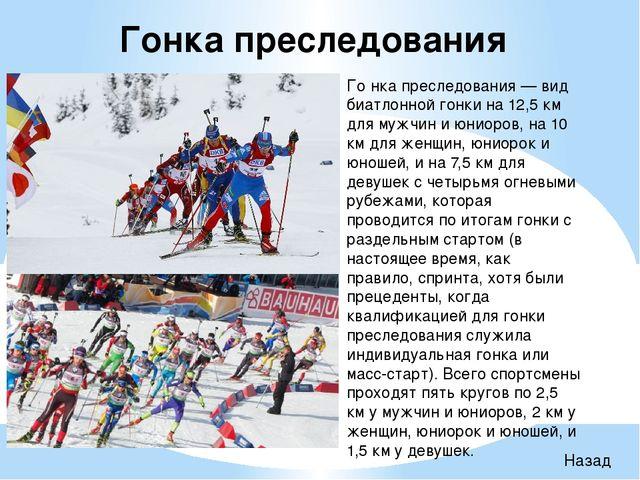 Го́нка преследования — вид биатлонной гонки на 12,5 км для мужчин и юниоров,...