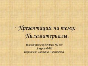 Выполнила студентка МГОУ 2 курса ФТП Караваева Татьяна Николаевна. Презентаци