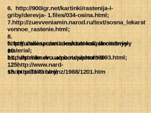 6. http://900igr.net/kartinki/rastenija-i-griby/derevja- 1.files/034-osina.ht