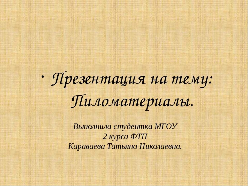 Выполнила студентка МГОУ 2 курса ФТП Караваева Татьяна Николаевна. Презентаци...