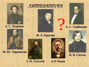 А. С. Пушкин И. А. Крылов А. С. Грибоедов М. Ю. Лермонтов Н. В. Гоголь А.П.Че