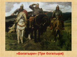 «Богатыри» (Три богатыря)