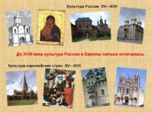 Культура России XV—XVII Культура европейских стран XV—XVII До XVIII века куль