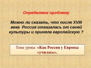 Определяем проблему Можно ли сказать, что после XVIII века Россия отказалась
