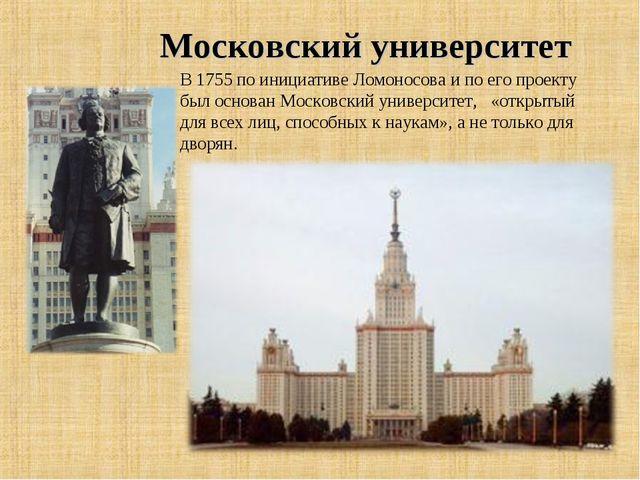 Московский университет В 1755 по инициативе Ломоносова и по его проекту был о...