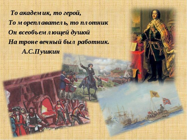 То академик, то герой, То мореплаватель, то плотник Он всеобъемлющей душой Н...