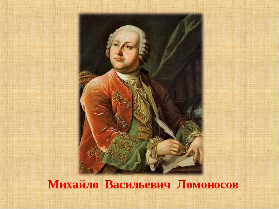 Михайло Васильевич Ломоносов