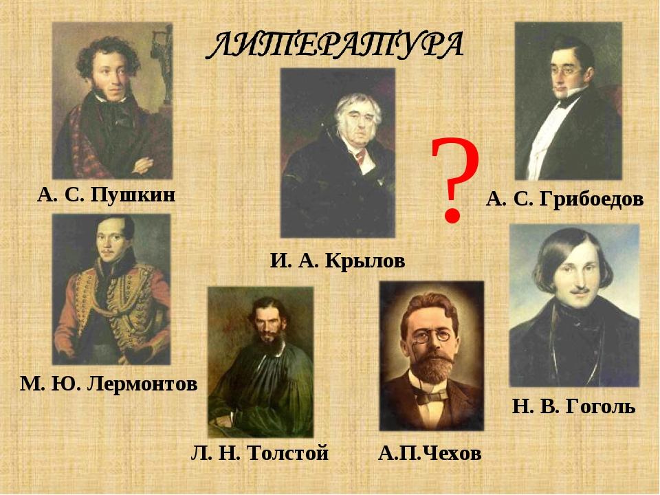 А. С. Пушкин И. А. Крылов А. С. Грибоедов М. Ю. Лермонтов Н. В. Гоголь А.П.Че...