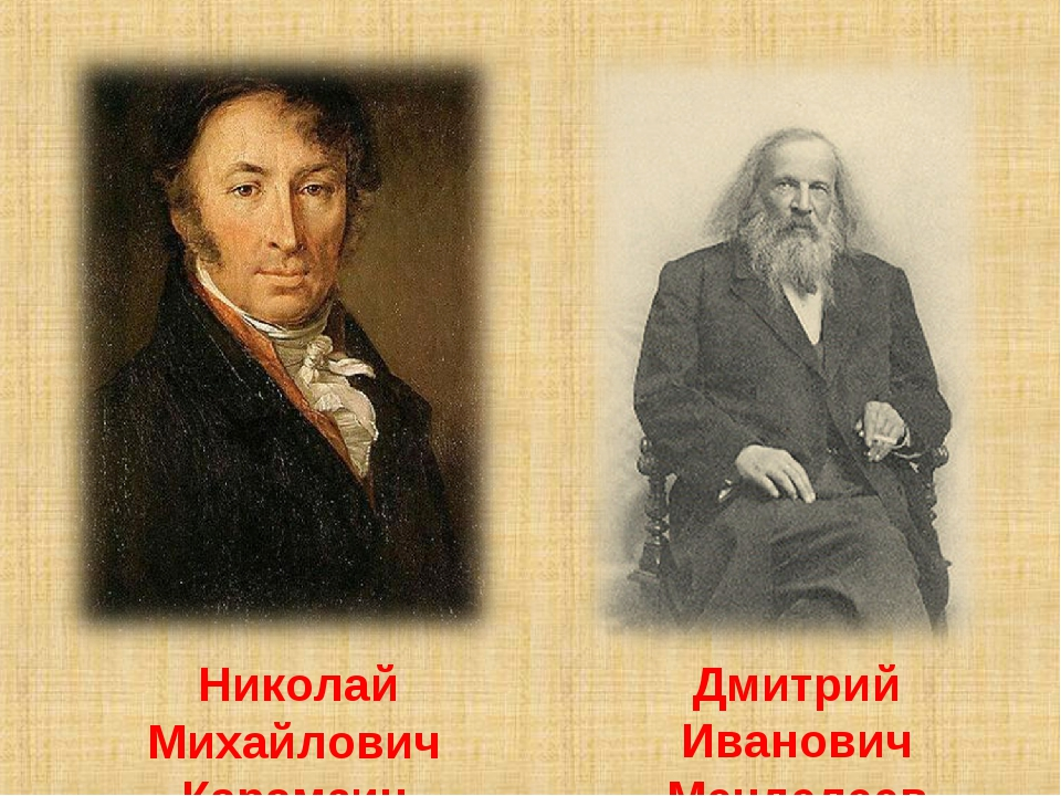 Дмитрий Иванович Менделеев Николай Михайлович Карамзин