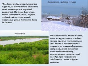 Дымковская слободка сегодня Река Вятка Что бы не изображала дымковская игрушк