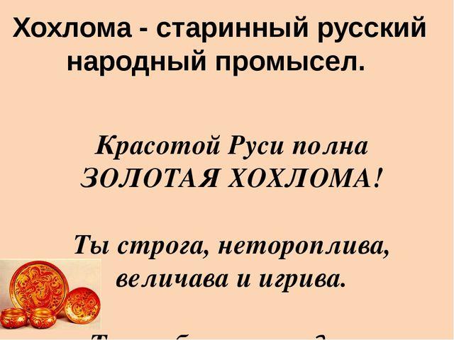 Хохлома - старинный русский народный промысел. Красотой Руси полна ЗОЛОТАЯ ХО...