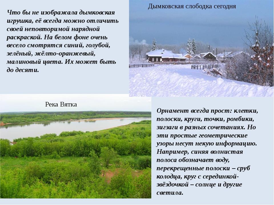 Дымковская слободка сегодня Река Вятка Что бы не изображала дымковская игрушк...