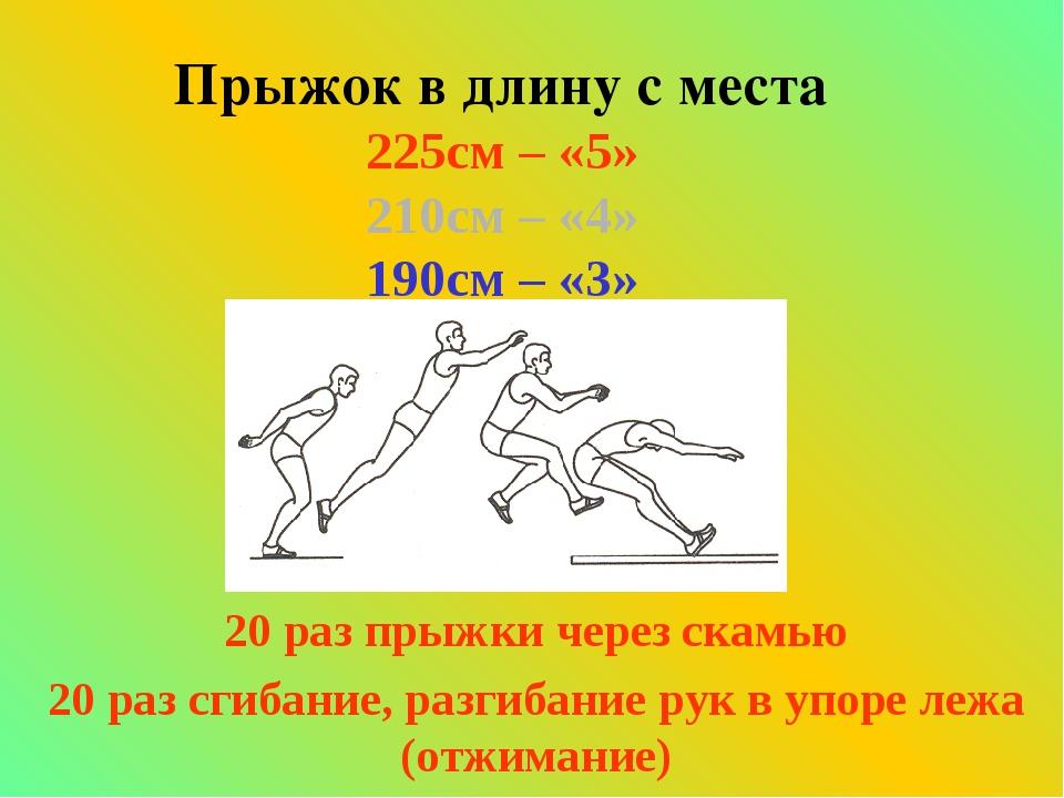 Прыжок в длину с места 225см – «5» 210см – «4» 190см – «3» 20 раз прыжки чере...