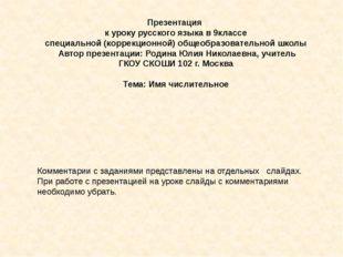 Презентация к уроку русского языка в 9классе специальной (коррекционной) обще