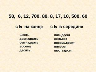 с Ь на конце с Ь в середине 50, 6, 12, 700, 80, 8, 17, 10, 500, 60 шесть двен