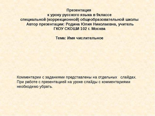 Презентация к уроку русского языка в 9классе специальной (коррекционной) обще...