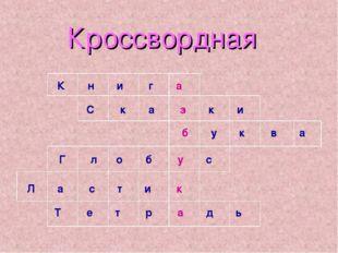 Кроссвордная К н и г а С к а з к и б у к в а Г л о б у с Л а с т и к Т е т р