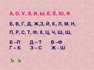 А, О, У, Э, И, Ы, Е, Ё, Ю, Я Б, В, Г, Д, Ж,З, Й, К, Л, М, Н, П, Р, С, Т, Ф, Х