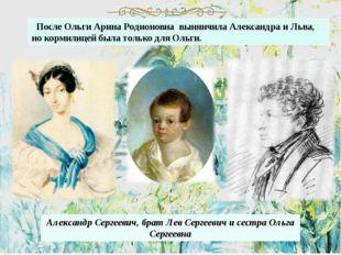 Александр Сергеевич, брат Лев Сергеевич и сестра Ольга Сергеевна После Ольги
