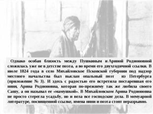Однако особая близость между Пушкиным иАриной Родионовной сложилась уже не