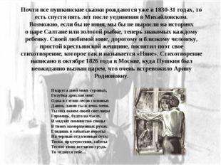 Почти все пушкинские сказки рождаются уже в1830-31 годах, то есть спустя пят