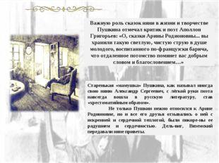 Важную роль сказок няни в жизни и творчестве Пушкина отмечал критик и поэт Ап