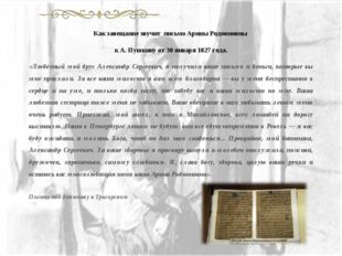 Как завещание звучит письмо Арины Родионовны к А. Пушкину от 30 января 1827 г