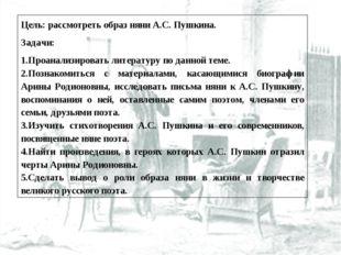 Цель: рассмотреть образ няни А.С. Пушкина. Задачи: Проанализировать литератур