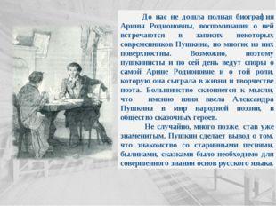 До нас не дошла полная биография Арины Родионовны, воспоминания о ней встреч