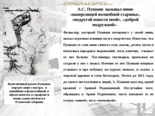 Выполненный рукою Пушкина портрет няни с натуры в повойнике и фантазийный, в