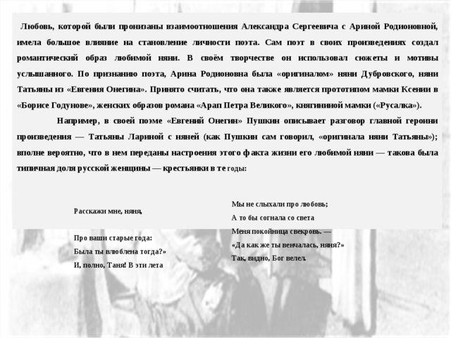 Любовь, которой были пронизаны взаимоотношения Александра Сергеевича с Арино...