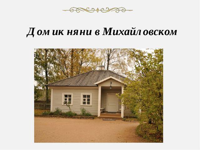 Домик няни в Михайловском
