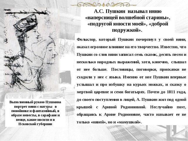 Выполненный рукою Пушкина портрет няни с натуры в повойнике и фантазийный, в...