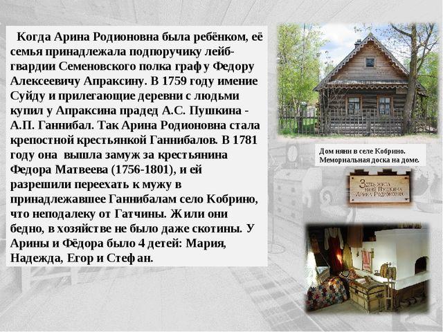 Когда Арина Родионовна была ребёнком, её семья принадлежала подпоручику лейб...