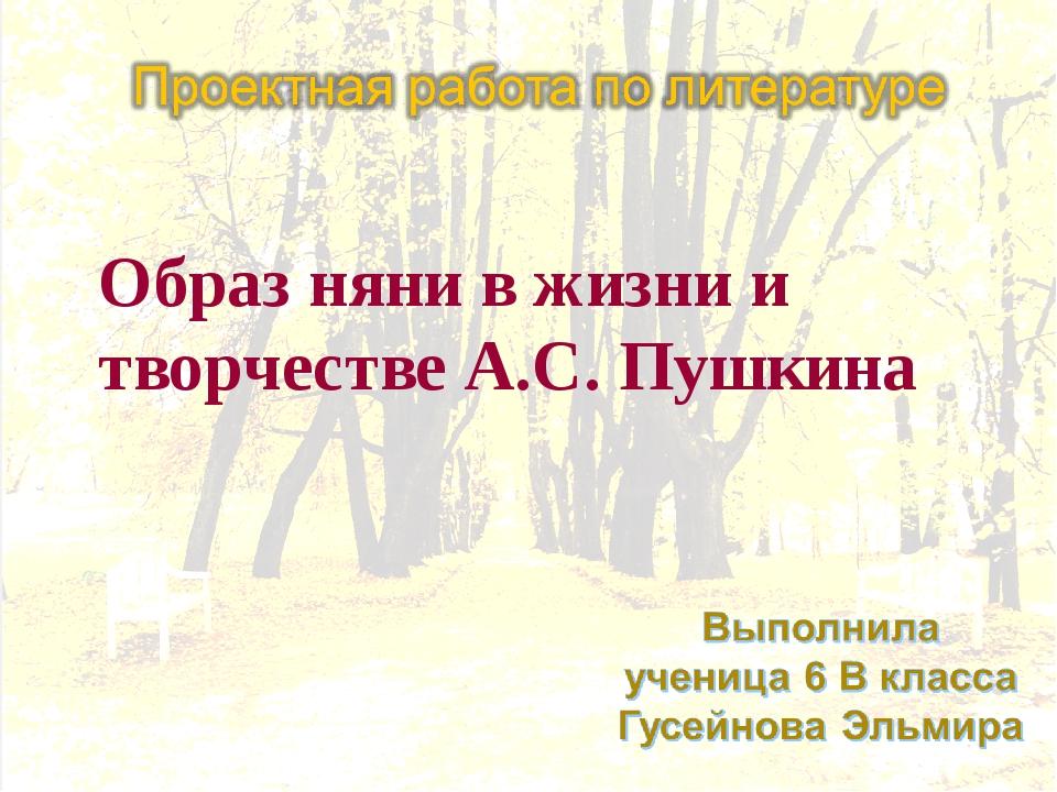 Образ няни в жизни и творчестве А.С. Пушкина