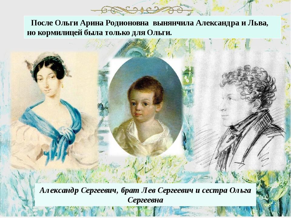 Александр Сергеевич, брат Лев Сергеевич и сестра Ольга Сергеевна После Ольги...