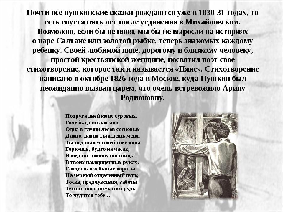 Почти все пушкинские сказки рождаются уже в1830-31 годах, то есть спустя пят...