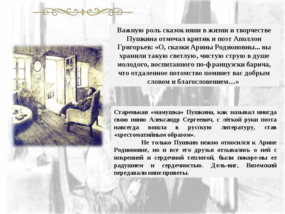 Важную роль сказок няни в жизни и творчестве Пушкина отмечал критик и поэт Ап...