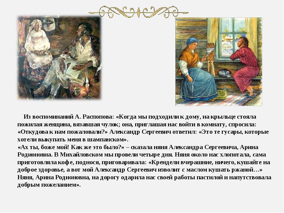 Из воспоминаний А. Распопова: «Когда мы подходили к дому, на крыльце стояла...