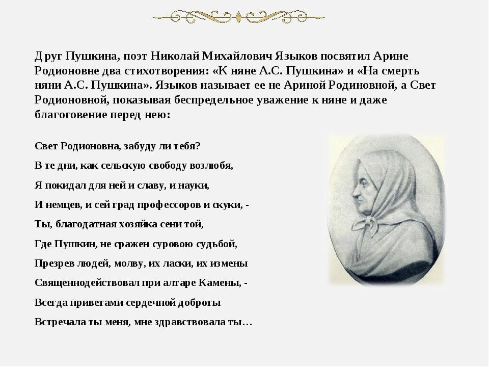 Друг Пушкина, поэт Николай Михайлович Языков посвятил Арине Родионовне два ст...