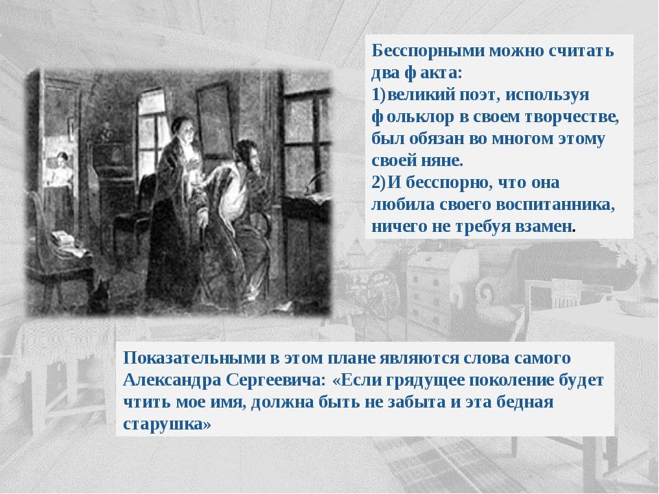 Бесспорными можно считать два факта: великий поэт, используя фольклор в своем...